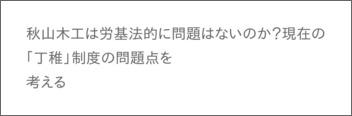 akiyama-mokkou-labor-standards-act-problem