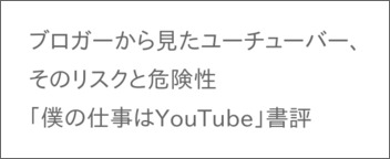 blog-youtube-hikakin