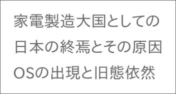 consumer-electronics-japan