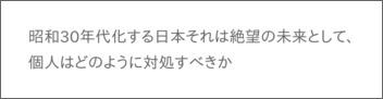 decline-japan-individual-countermeasure