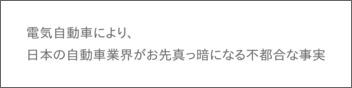 electricity-automobile-japan