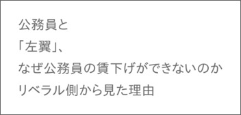 governmentworker-highsalary-left-wing