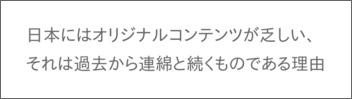 japan-content-poor