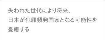 japan-terrorism-reason