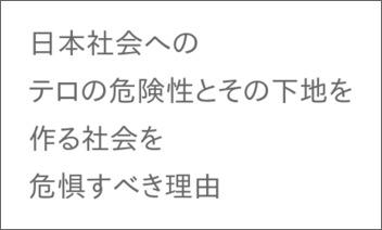 japan-terrorism-risk