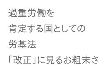 karoshi-propulsion-japan