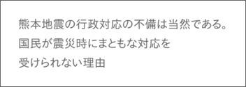 kumamoto-earthquake-and-forbearance-administration