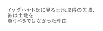 land-acquisition-failure-ikeda-hayato