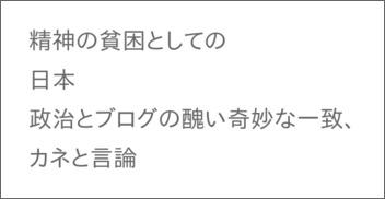 mind-poor-japan