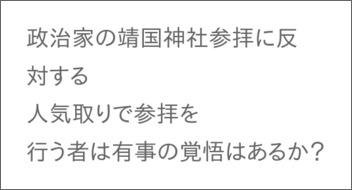 politician-yasukuni-worship-and-preparedness