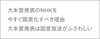 reason-of-nhk-nationalization