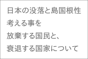 ruin-japan-cause