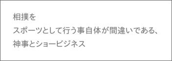 sumo-showbusiness-sport