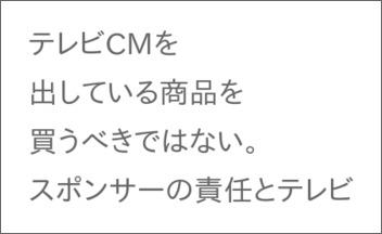 television-sponsor-cm
