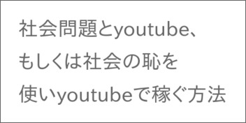 youtuber-japan-truth